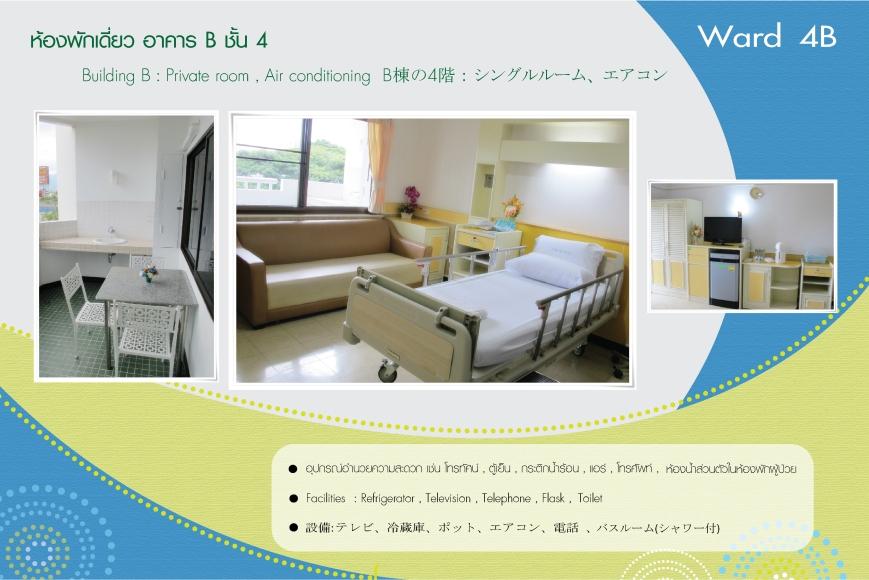 ward 4B